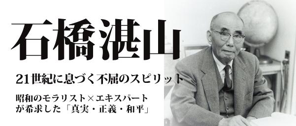 第100回記念公開講座「石橋湛山」21世紀に息づく不屈のスピリット