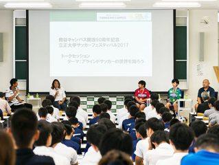 新着情報熊谷キャンパス開設50周年記念 立正大学サッカーフェスティバル2017を開催